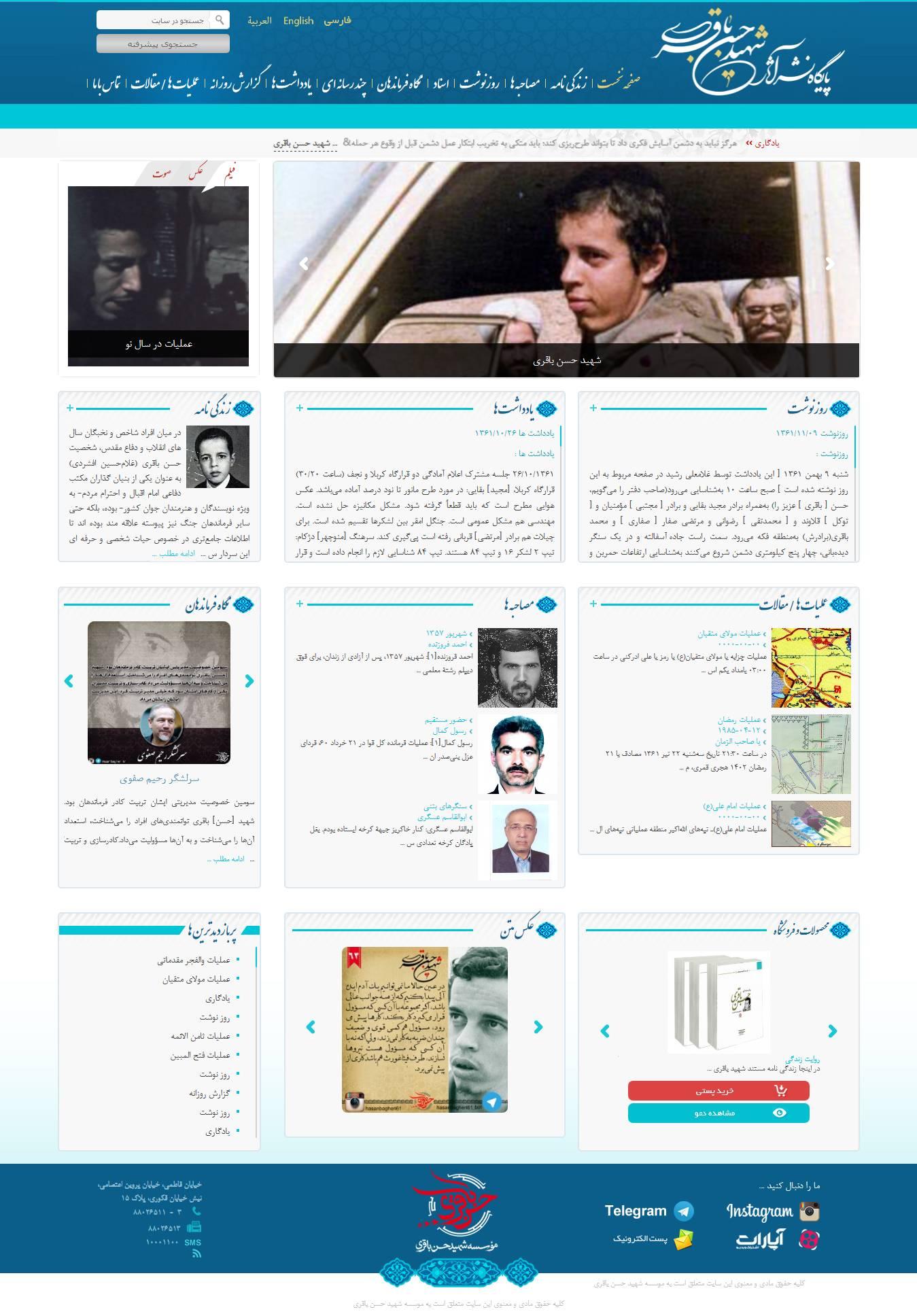 پایگاه نشر آثار شهید حسن باقری