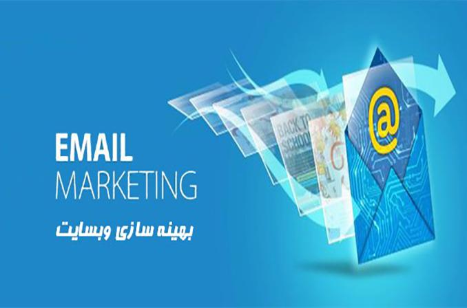 تاثیرات ایمیل مارکتینگ در بهینه سازی وبسایت