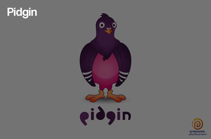 Pidgin: نرمافزاری اپنسورس و کراسپلتفرم برای چت