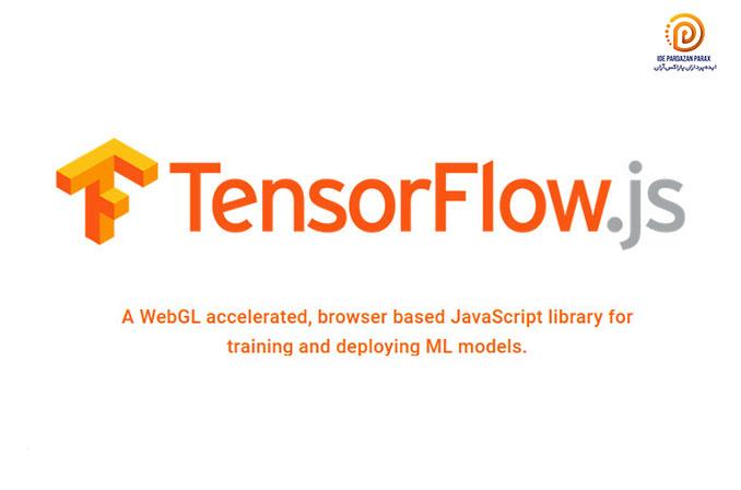 TensorFlow.js: یک لایبرری جاوااسکریپتی مبتنی بر مرورگر برای اجرای مدلهای یادگیری ماشینی
