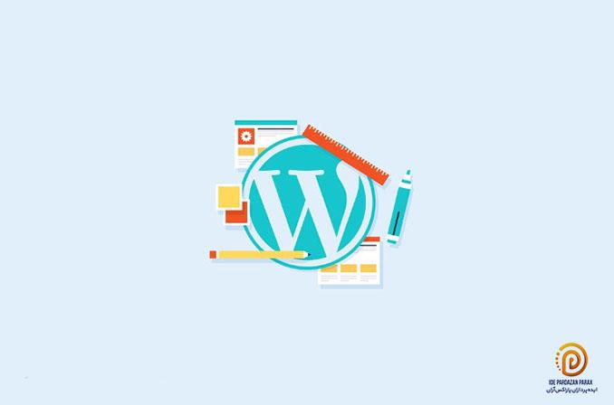 WordPress: سیستم مدیریت محتوایی که ۳۰٪ سایتهای دنیا از آن نیرو گرفتهاند!