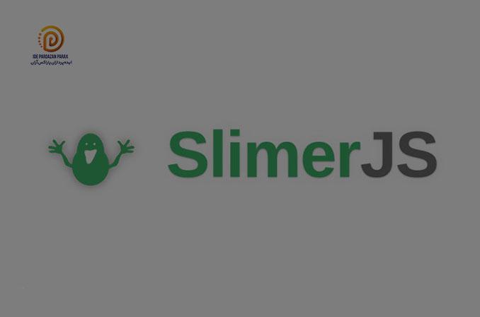 SlimerJS: مرورگری اپنسورس و قابل برنامهریزی برای دولوپرهای وب