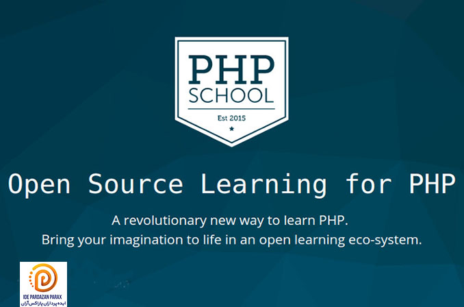 PHP School: پلتفرمی اپنسورس برای آموزش زبان PHP