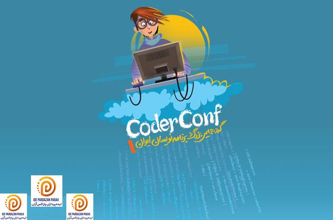 چکیدهٔ ارائهٔ «ضرورت آموزش برنامهنویسی به کودکان» در اولین گردهمایی بزرگ برنامهنویسان ایران