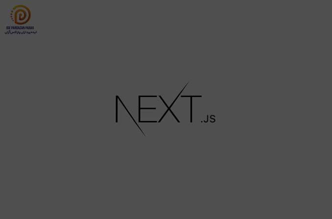 Next.js: فریمورکی سبک برای ساخت وب اپلیکیشن با لایبرری React