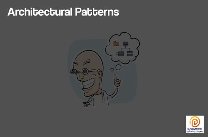 Software Architectural Patterns: معرفی الگوهای متداول معماری نرمافزار