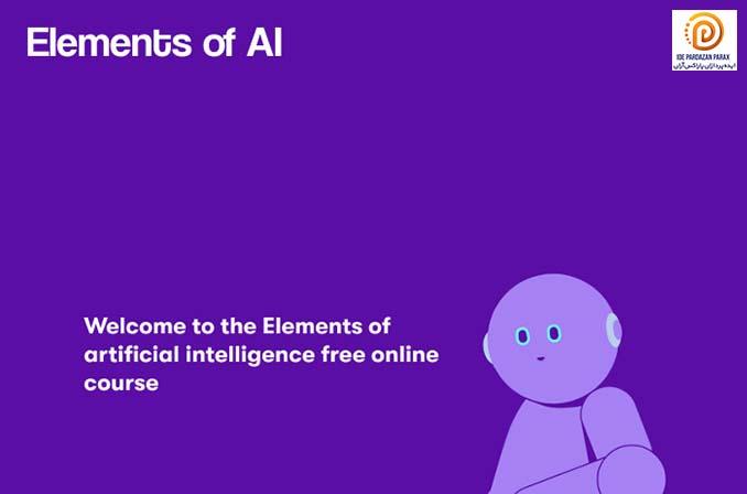 Elements of AI: دورهای رایگان برای آموزش مفاهیم هوش مصنوعی