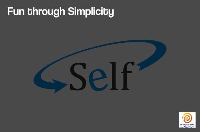 Self: زبان برنامهنویسی شیئگرا و مبتنی بر پروتوتایپ