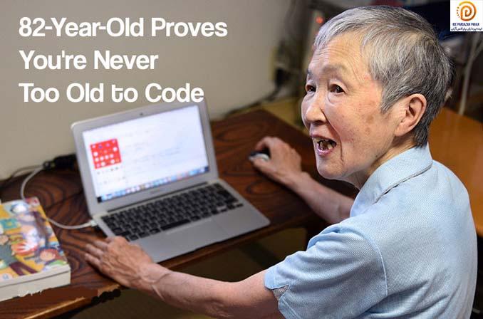مادربرزرگ 82 سالهٔ ژاپنی ثابت کرد هیچوقت برای برنامهنویسی دیر نیست!