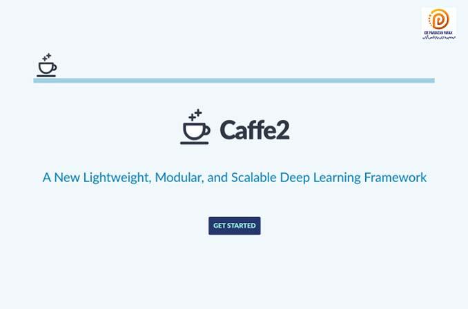 Caffe2: فریمورک اپنسورس فیسبوک برای یادگیری ژرف