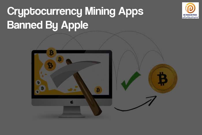توقف Cryptocurrency Mining در اپهای عرضه شده در اپ استور