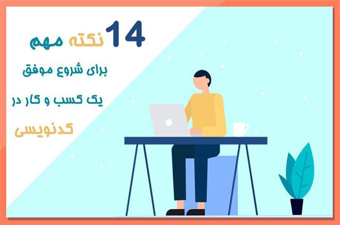 14 نکته برای شروع موفق یک کسب و کار در کدنویسی