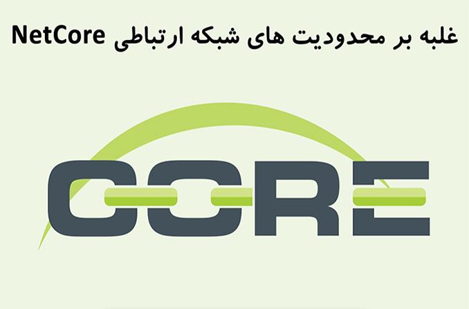 غلبه بر محدودیت های شبکه ارتباطی NET Core.