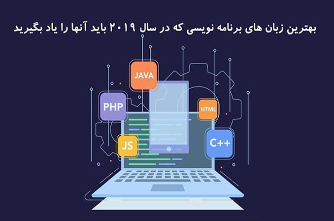 بهترین زبان های برنامه نویسی که در سال 2019 باید آنها را یاد بگیرید