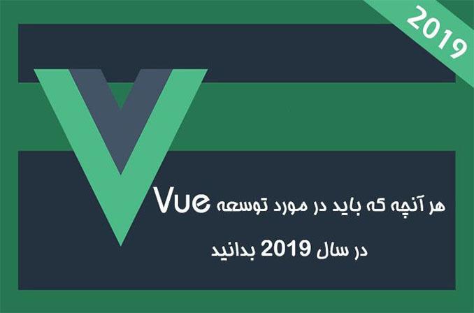 هر آنچه که باید در مورد توسعه Vue در سال 2019 بدانید