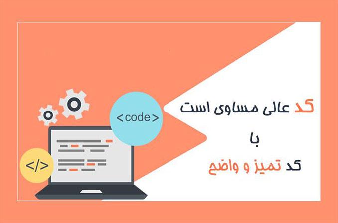 کد عالی مساوی است با کد تمیز و واضح