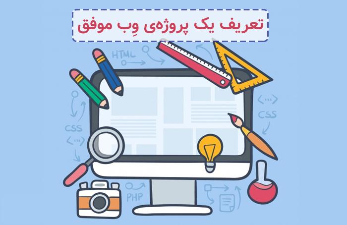 یک پروژه وب موفق چه پروژه ای است؟