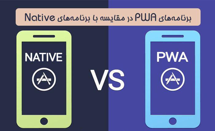 برنامههای PWA در مقایسه با برنامههای Native