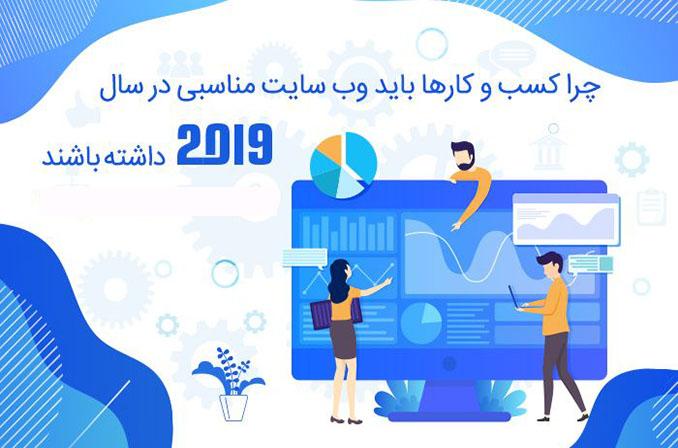چرا کسب و کارها باید وبسایت مناسبی در سال 2019 داشته باشند