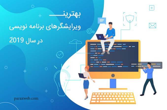 بهترین ویرایشگرهای برنامهنویسی در سال 2019
