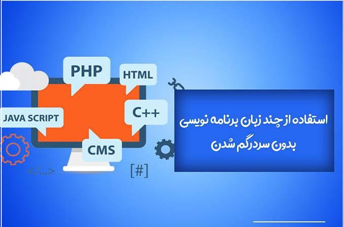 نکاتی درباره برنامه نویسی با استفاده از چند زبان مختلف