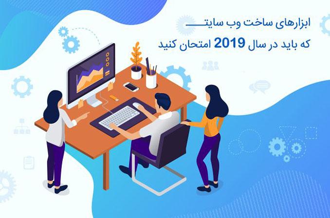ابزارهای ساخت وبسایت که باید در سال 2019 امتحان کنید