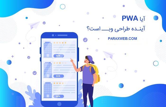 آیا PWA آینده طراحی وب است؟