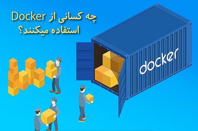 چه کسانی از docker استفاده میکنند ؟