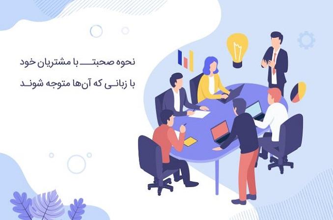 نحوه صحبت با مشتریان خود با زبانی که آنها متوجه شوند
