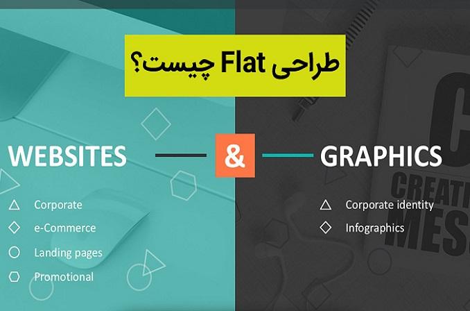 طراحی Flat چیست؟