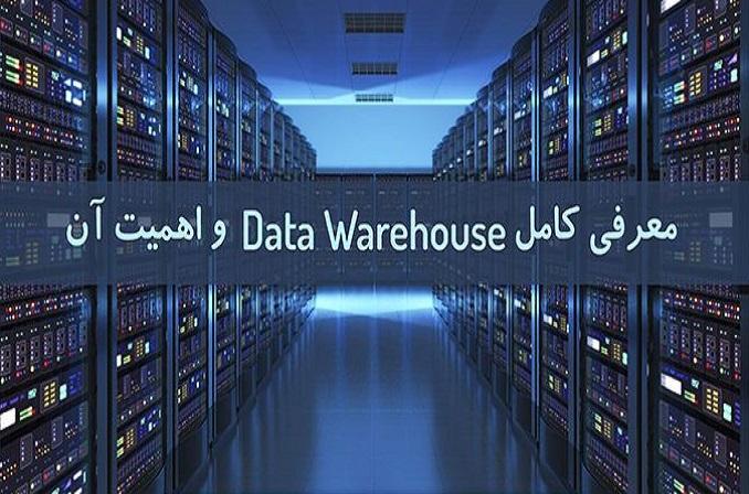 معرفی کامل Data warehouse و اهمیت آن