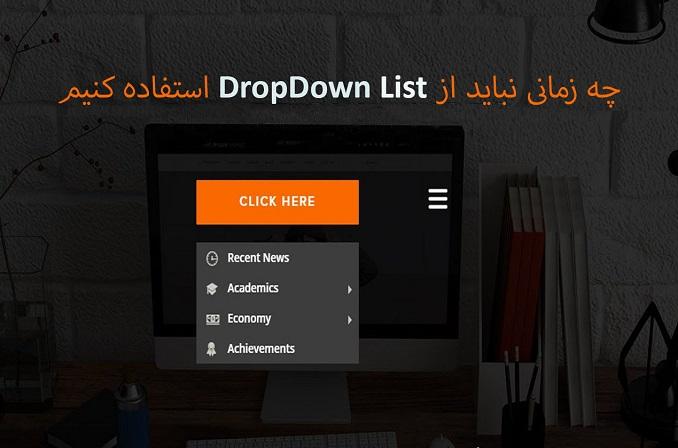 چه زمانی نباید از Dropdown List استفاده کنیم