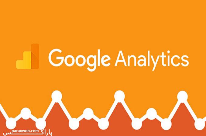 گوگل آنالیتیکس چیست و چگونه به آنالیز سایت میپردازد؟