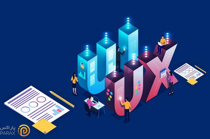 تفاوت UI و UX چیست؟