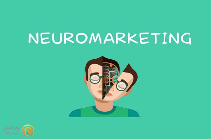 بازاریابی عصبی چیست و چگونه به رشد کسب و کار ما کمک میکند؟