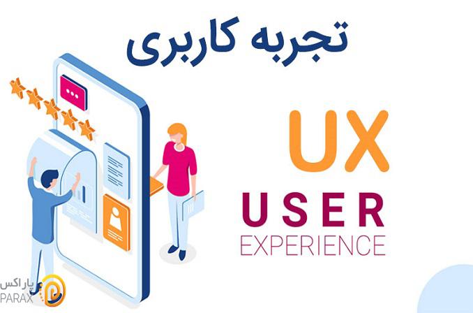 تجربه کاربری یا UX چیست؟
