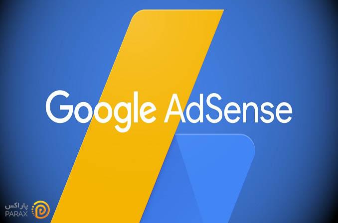 گوگل ادسنس چیست و چگونه می توان از آن کسب درآمد کرد؟