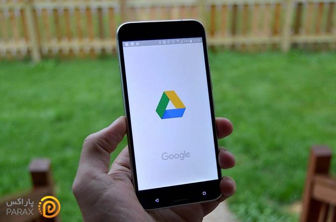 گوگل درایو چیست و چه مزیتهایی دارد؟