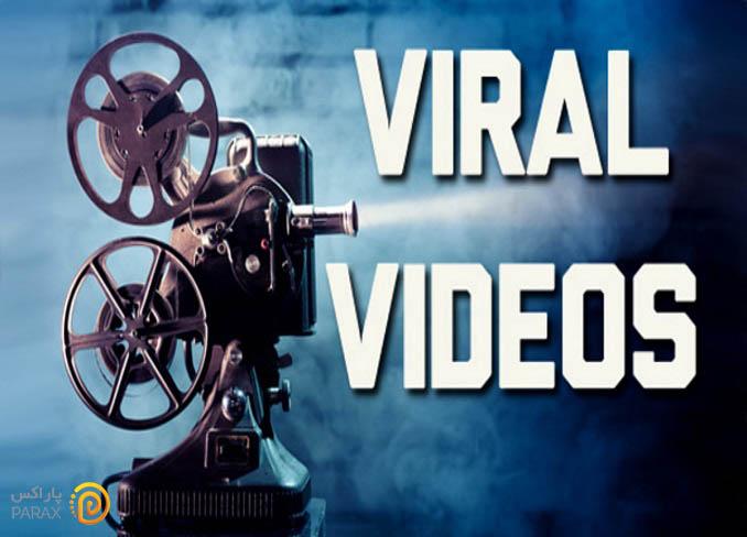 وایرال ویدیو چیست و چگونه ساخته میشود؟