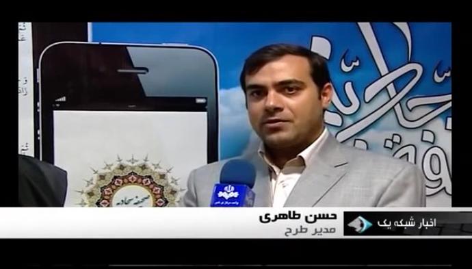 رونمایی از نرم افزار صحیفه سجادیه  خبر شبکه یک ساعت 19