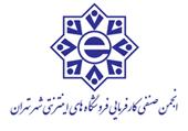 انجمن صنفی کارفرمایی فروشگاه های اینترنتی شهر تهران